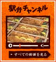 駅弁チャンネル