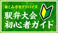 駅弁大会初心者ガイド