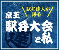 京王駅弁大会と私