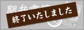 駅弁グッズ