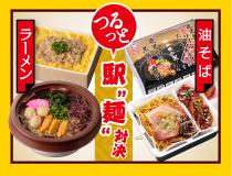 """駅""""麺""""対決"""