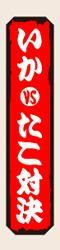 Ika_tako_taiketsu
