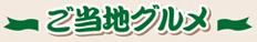 Gotouchi_grume_3