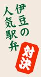 Izu_taiketsu_3