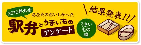 Umaimono_title