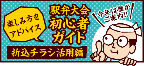 Orikomi_title