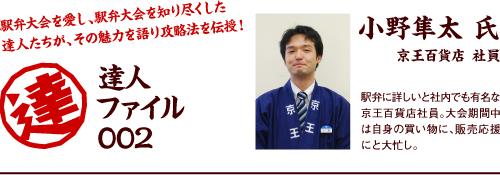 Tatsu_title23