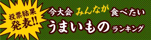 Title_umaimon