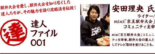 Tatsu_title12_2