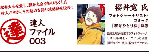 Tatsu_title32