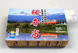 Sakuraben