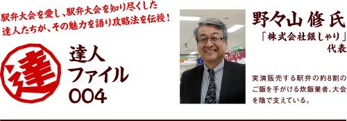 Tatsu_title42_2