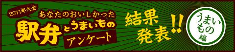 Umaimono_title11
