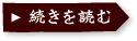 Tsuzuki_btn2
