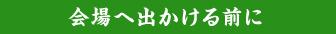 Midashi_b1