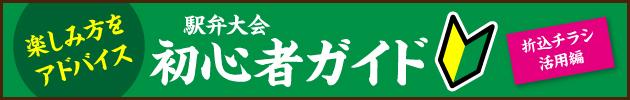 Beginner_orikomi_tit